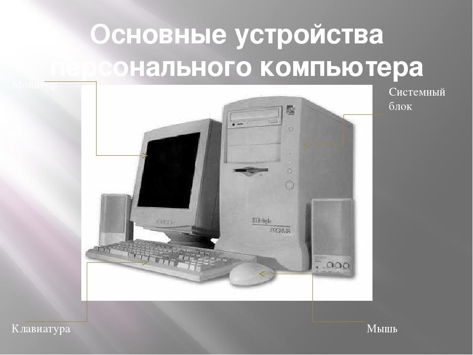 Основные устройства персонального компьютера Системный блок Мышь Монитор Клав...