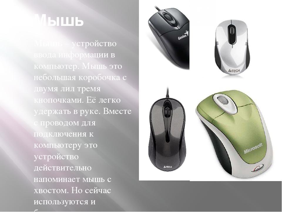 Мышь Мышь – устройство ввода информации в компьютер. Мышь это небольшая короб...