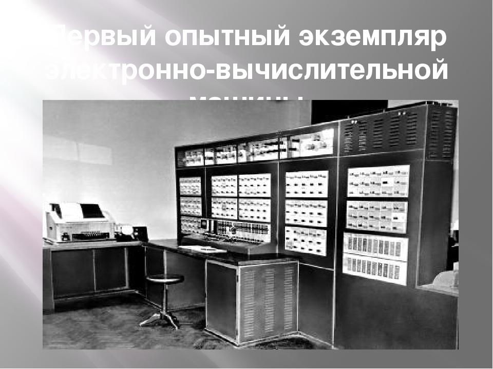 Первый опытный экземпляр электронно-вычислительной машины