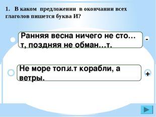 2. В какой группе предложений во всех словах в окончании глагола пишется букв