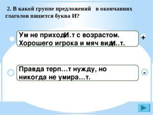 3. В каком предложении в окончаниях глаголов пишется буква И? Охотник слыш…т