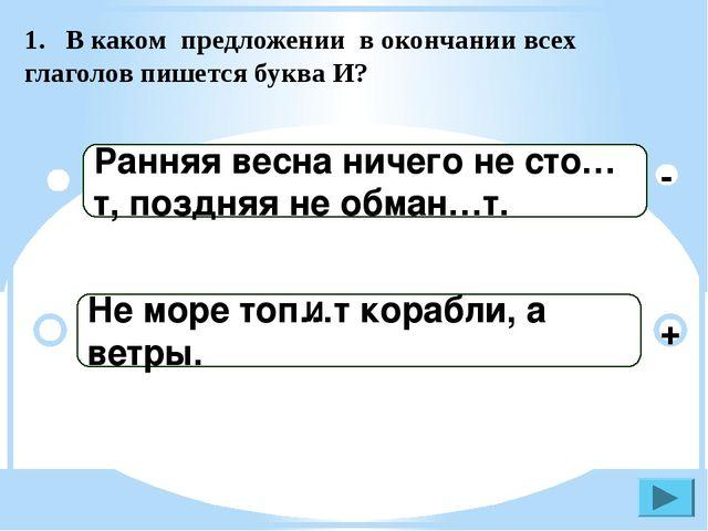 2. В какой группе предложений во всех словах в окончании глагола пишется букв...