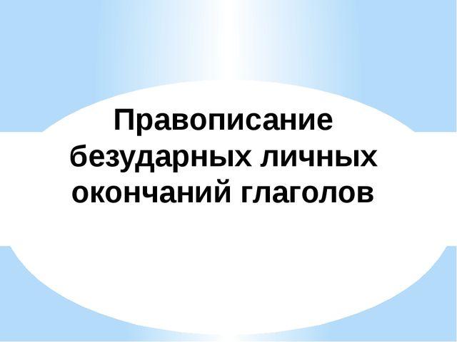 Чтобы определить спряжение, окончание под ударением окончание безударное -е....