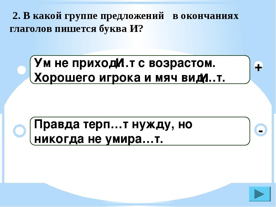 3. В каком предложении в окончаниях глаголов пишется буква И? Охотник слыш…т...