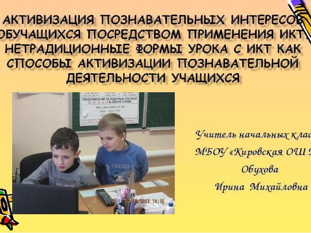 Учитель начальных классов МБОУ «Кировская ОШ №1» Обухова Ирина Михайловна