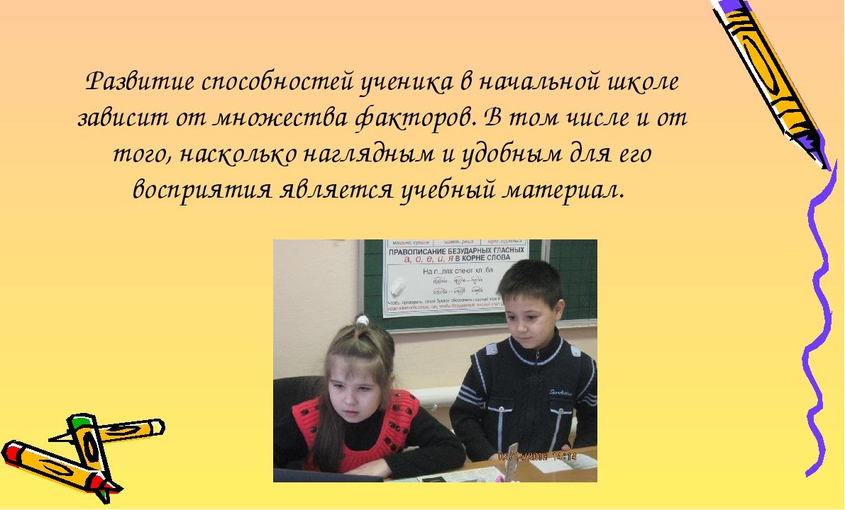 Развитие способностей ученика в начальной школе зависит от множества факторов...