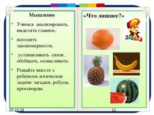 Внимание Найди отличия в картинках Копируй Зрительные диктанты