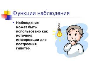 Функции наблюдения Наблюдение может быть использовано как источник информации