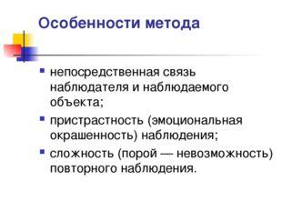 Особенности метода непосредственная связь наблюдателя и наблюдаемого объекта;