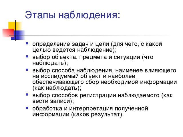 Этапы наблюдения: определение задач и цели (для чего, с какой целью ведется н...