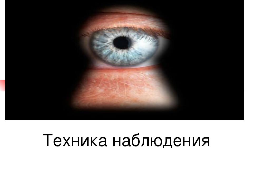 Техника наблюдения
