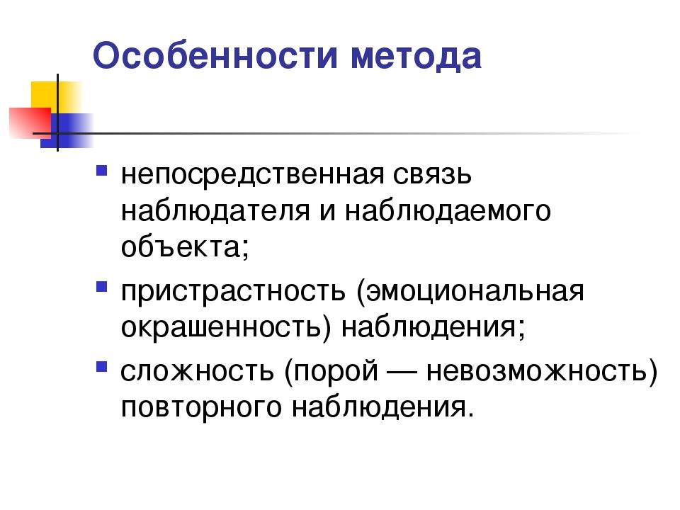 Особенности метода непосредственная связь наблюдателя и наблюдаемого объекта;...