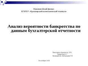 Новоенисейский филиал КГБПОУ «Красноярский политехнический техникум» Анализ в