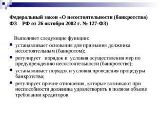Федеральный закон «О несостоятельности (банкротства) ФЗ РФ от 26 октября 2002