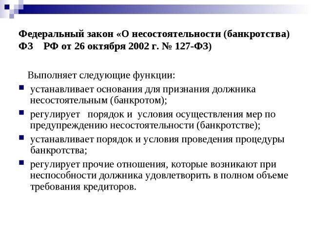 Федеральный закон «О несостоятельности (банкротства) ФЗ РФ от 26 октября 2002...