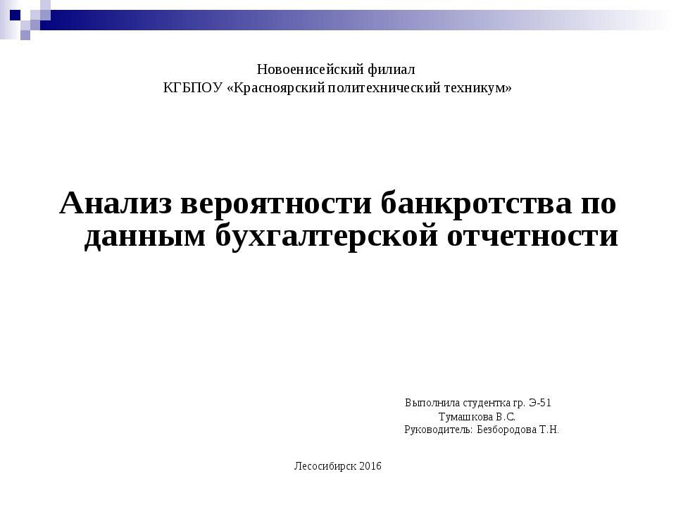 банкротства предприятия в красноярске