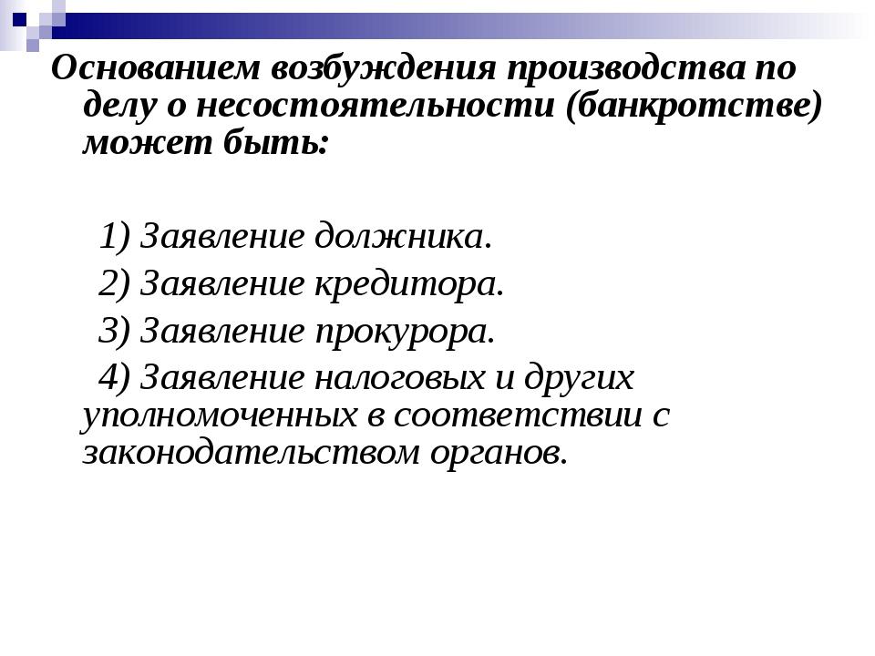 Основанием возбуждения производства по делу о несостоятельности (банкротстве...