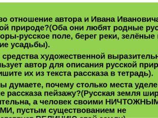 Каково отношение автора и Ивана Ивановича к русской природе?(Оба они любят р