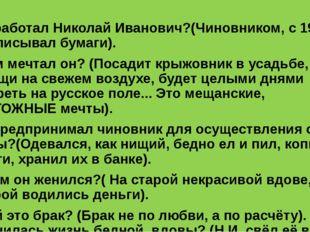Кем работал Николай Иванович?(Чиновником, с 19 лет переписывал бумаги). О чё