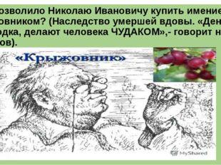 Что позволило Николаю Ивановичу купить имение с крыжовником? (Наследство уме