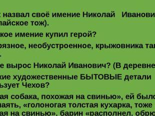 Как назвал своё имение Николай Иванович?(Гималайское тож). Какое имение купи