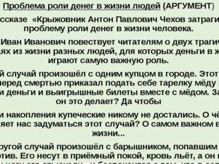 Проблема роли денег в жизни людей (АРГУМЕНТ) В рассказе «Крыжовник Антон Пав