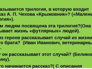 Как называется трилогия, в которую входит рассказ А. П. Чехова «Крыжовник»?