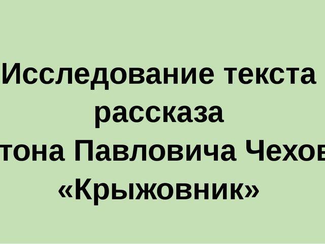 Исследование текста рассказа Антона Павловича Чехова «Крыжовник»