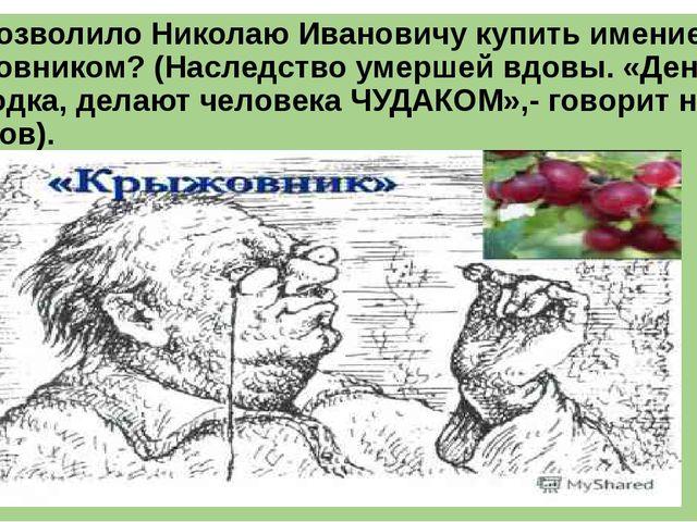 Что позволило Николаю Ивановичу купить имение с крыжовником? (Наследство уме...
