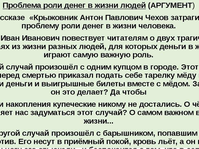 Проблема роли денег в жизни людей (АРГУМЕНТ) В рассказе «Крыжовник Антон Пав...