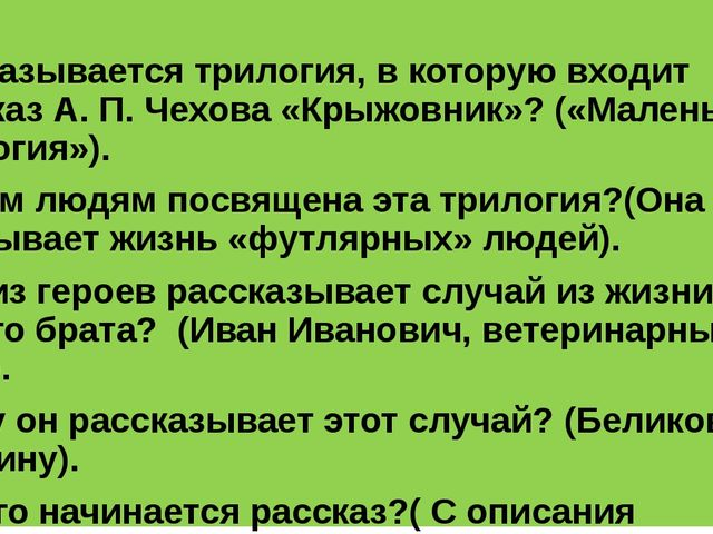 Как называется трилогия, в которую входит рассказ А. П. Чехова «Крыжовник»?...