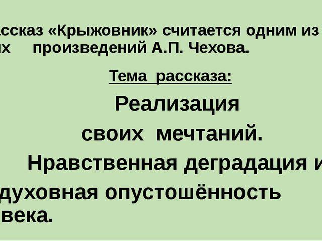Рассказ «Крыжовник» считается одним из лучших произведений А.П. Чехова. Тема...