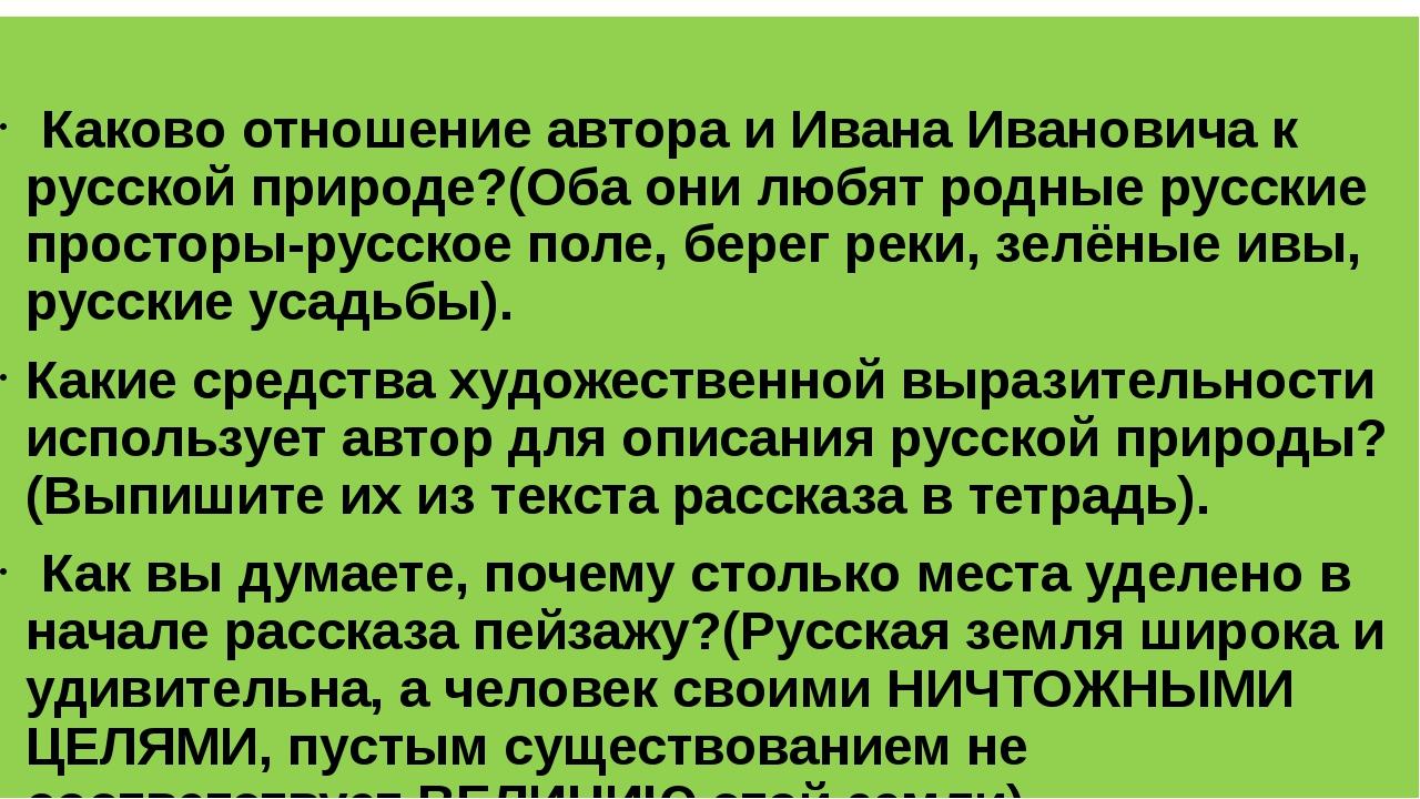 Каково отношение автора и Ивана Ивановича к русской природе?(Оба они любят р...