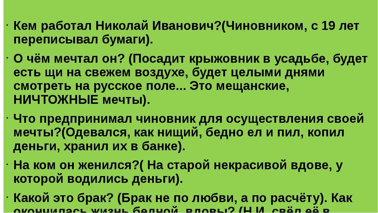 Кем работал Николай Иванович?(Чиновником, с 19 лет переписывал бумаги). О чё...