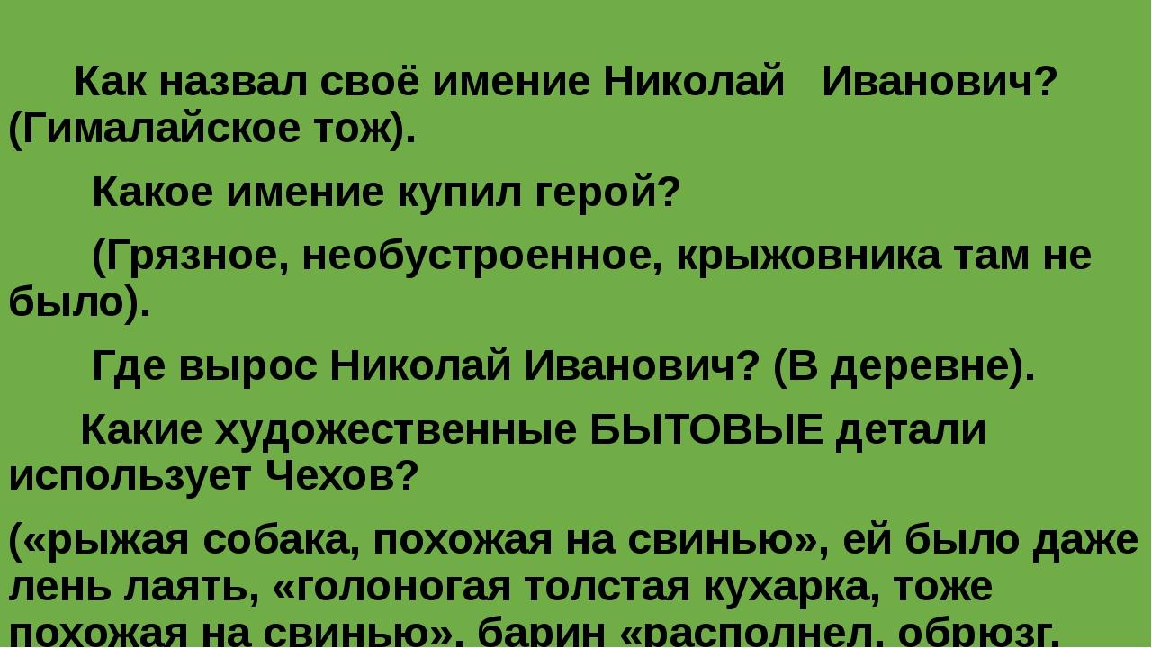 Как назвал своё имение Николай Иванович?(Гималайское тож). Какое имение купи...