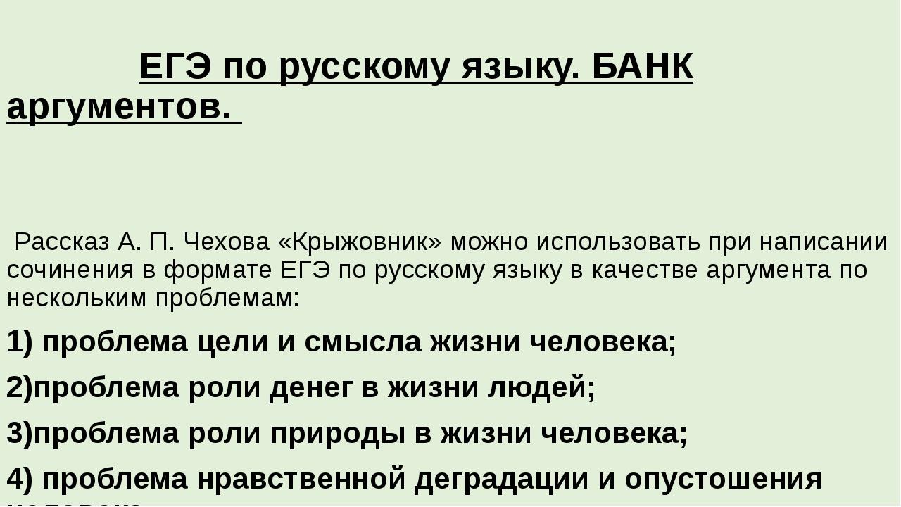 ЕГЭ по русскому языку. БАНК аргументов. Рассказ А. П. Чехова «Крыжовник» мож...