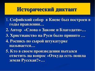 Исторический диктант 1. Софийский собор в Киеве был построен в годы правления