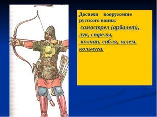 Доспехи вооружение русского воина: самострел (арбалет), лук, стрелы, колчан,