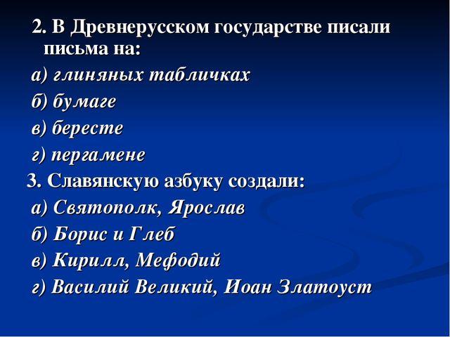 2. В Древнерусском государстве писали письма на: а) глиняных табличках б) бу...