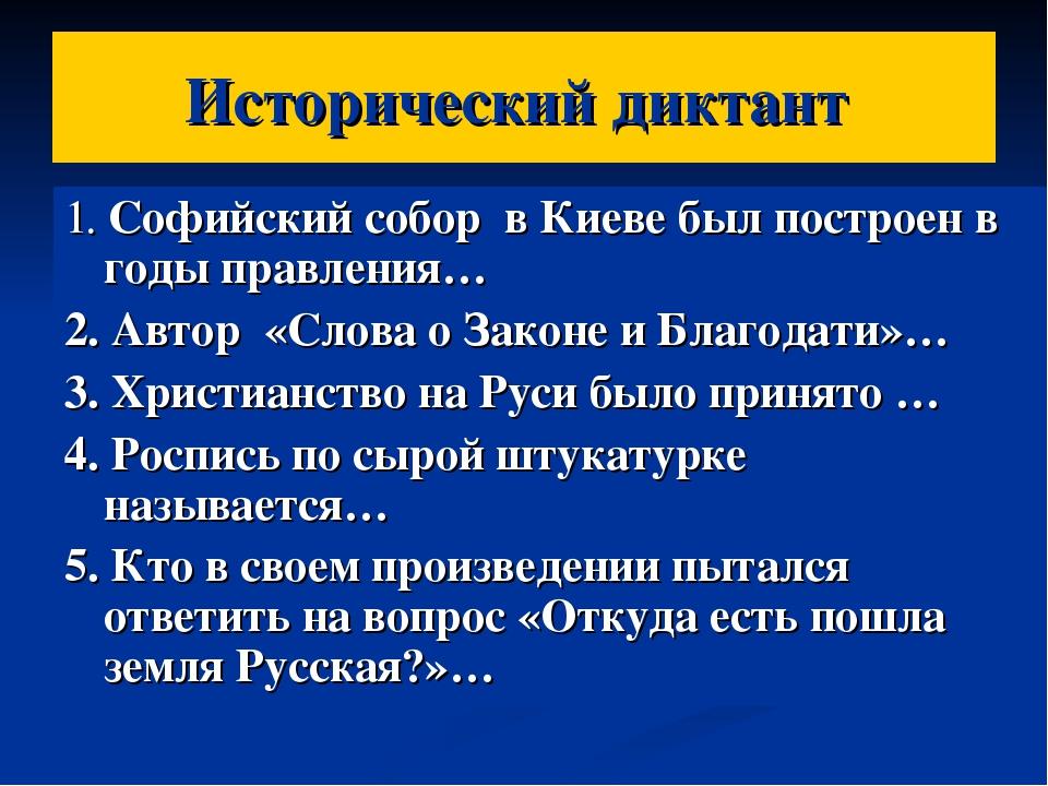Исторический диктант 1. Софийский собор в Киеве был построен в годы правления...