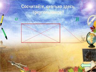 . а В Сосчитайте, сколько здесь треугольников?
