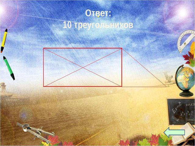 . Ответ: 10 треугольников