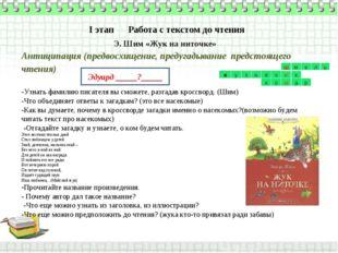 I этап Работа с текстом до чтения Антиципация (предвосхищение, предугадывание