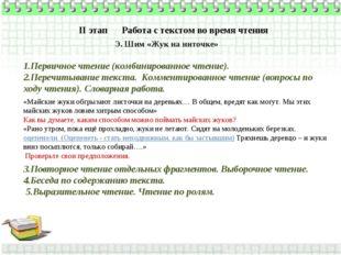 II этап Работа с текстом во время чтения 1.Первичное чтение (комбинированное