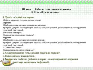 III этап Работа с текстом после чтения 1.Приём «Создай паспорт». 1.Работа в г