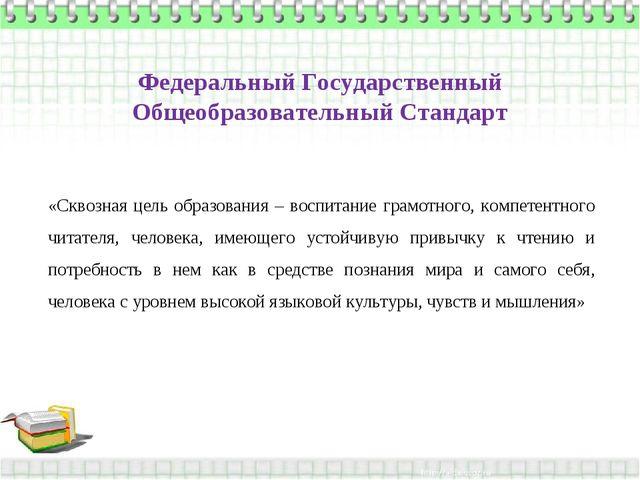 Федеральный Государственный Общеобразовательный Стандарт «Сквозная цель образ...