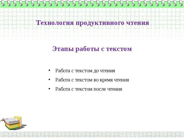 Этапы работы с текстом Работа с текстом до чтения Работа с текстом во время ч...