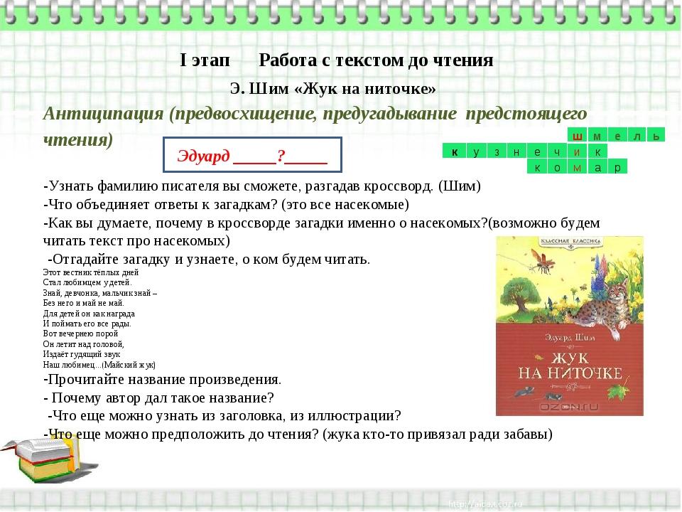 I этап Работа с текстом до чтения Антиципация (предвосхищение, предугадывание...