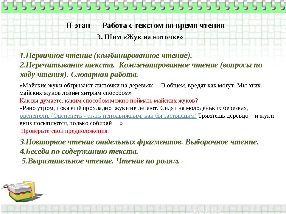 II этап Работа с текстом во время чтения 1.Первичное чтение (комбинированное...