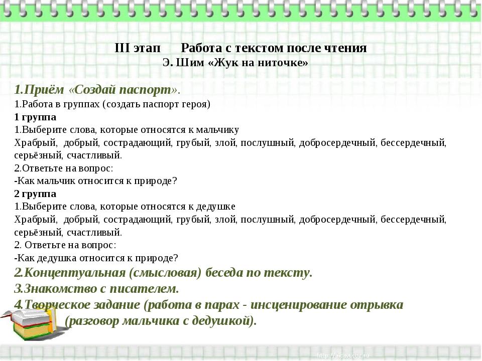 III этап Работа с текстом после чтения 1.Приём «Создай паспорт». 1.Работа в г...